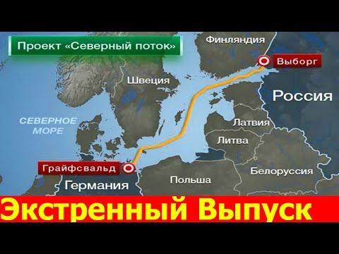 Экстренный Выпуск  Северный Поток — 2 Обрушил Цены На Газ В Европе  Военная Газета
