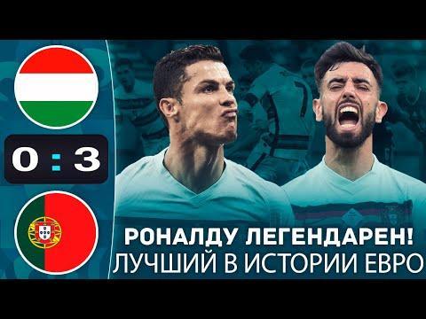 Роналду Лучший В Истории Евро Венгрия Португалия 0 3 Обзор Матча