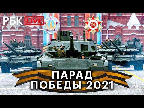 Парад Победы 2021 На Красной Площади Прямая Трансляция Парада 9 Мая В Москве