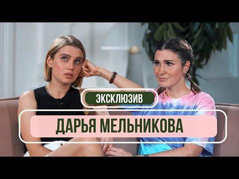 Дарья Мельникова  Мы Развелись Впервые О Разводе С Артуром Смольяниновым