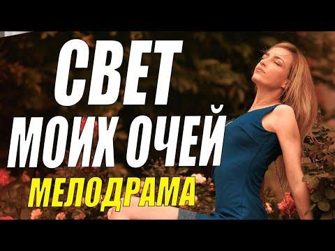 Наипрекраснейший Фильм Свет Моих Очей  Русские Мелодрамы Новинки 2021 Смотреть Онлайн