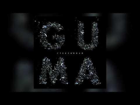 Guma  Стеклянная  Tik Tok Remix  Премьера Трека 2021
