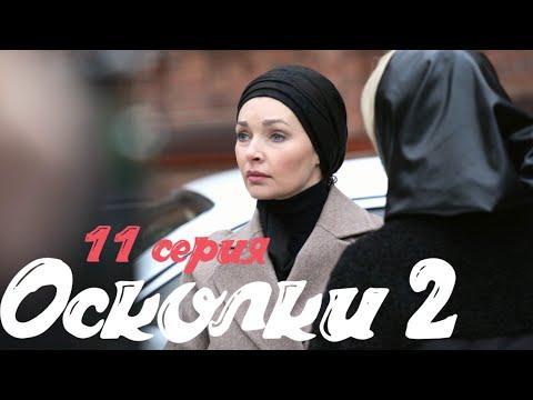 Осколки 2 Сезон 11 Серия  Осколки Новый Сезон 11 Серия  Россия 1