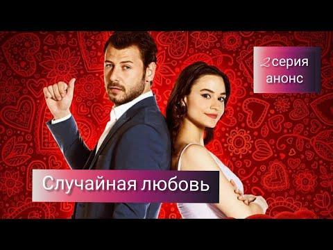 Случайная Любовь 2 Серия Анонс