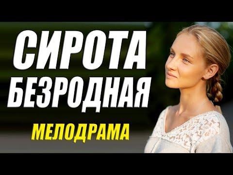 Цыганский Сериал Сирота Безродная  Русские Мелодрамы Смотреть Онлайн