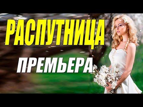 Завораживающий Фильм  Распутница  Русские Мелодрамы Смотреть Онлайн 2021