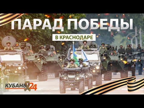 9 Мая 2021 Года Парад Победы В Краснодаре