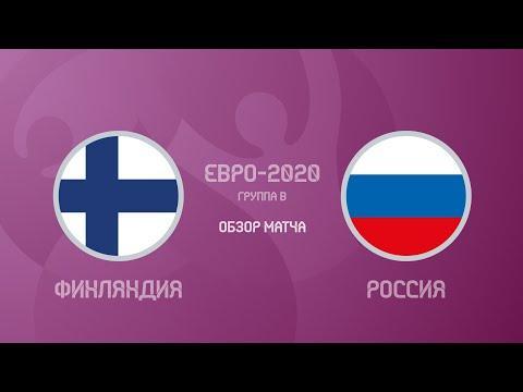 Финляндия — Россия — 0 1 Евро 2020 Победный Гол Алексея Миранчука Обзор Матча  Лучшие Моменты