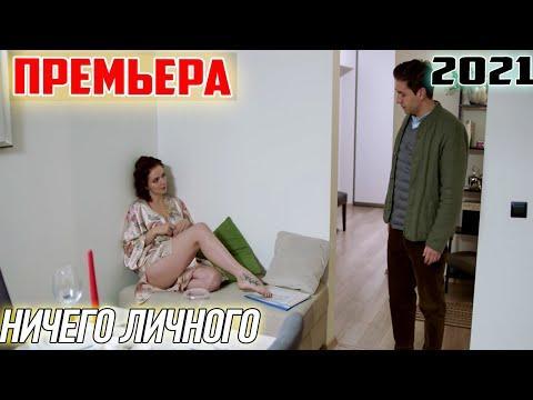 Ничего Личного 2021  Русские Фильмы Сериалы Hd
