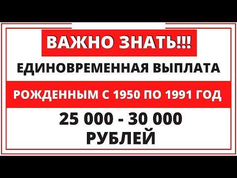 Единовременная Выплата Рожденным С 1950 По 1991 Год По 25 30 Тыс Даю Пояснения