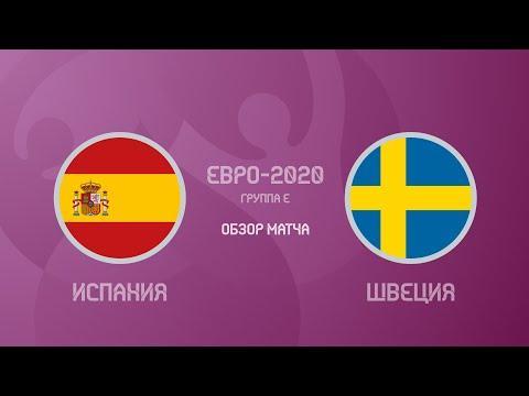 Испания — Швеция — 0 0 Евро 2020 Обзор Матча И Лучшие Моменты
