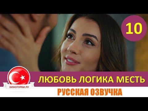 Любовь Логика Месть 10 Серия На Русском Языке Фрагмент 1