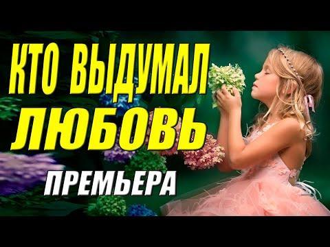 Осторожно  Детей Убрать Кто Выдумал Любовь  Русские Мелодрамы Новинки Смотреть Онлайн 2021