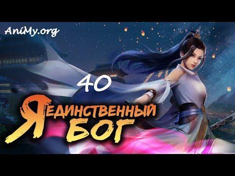 Я Единственный Бог 40серия  Я Эгоистичный Бог 40 Серия  Озвучка Animy