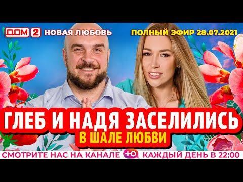 Дом 2 Новая Любовь Эфир От 28 07 2021