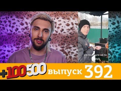 100500  Выпуск 392