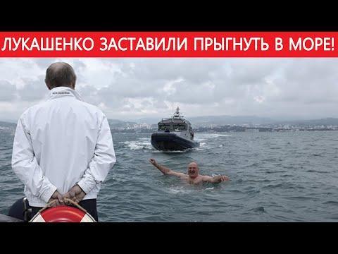 Яхта Путина И Лукашенко В Море