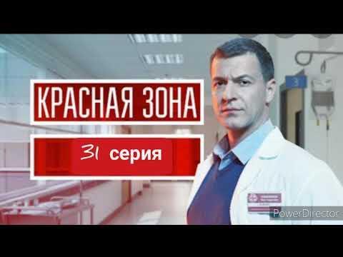 Красная Зона 31 Серия Нтв Сериал 2021
