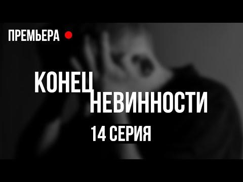 Конец Невинности 14 Серия 2021 Детектив  Русские Сериалы  Онлайн Обзор Смотреть