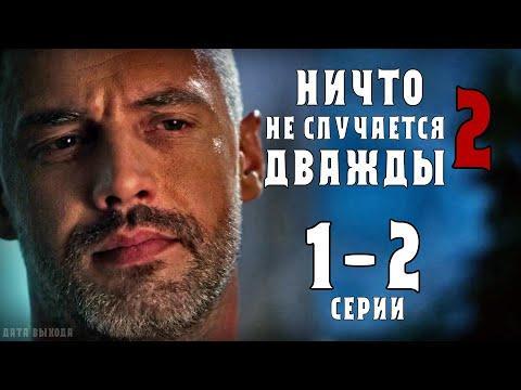 Ничто Не Случается Дважды 2 Сезон 2 Серия Русская Озвучка Анонс На Русском