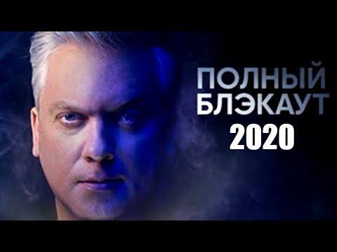 Полный Блэкаут 2020  Обзор На Экстремальное Шоу