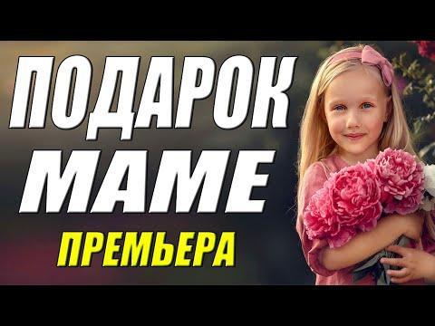 Трогательная Мелодрама Подарок Маме  Русские Мелодрамы Новинки Смотреть Онлайн 2021