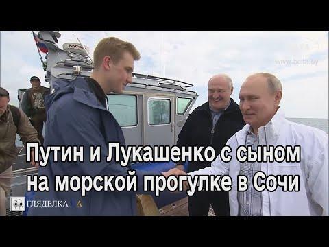 Путин И Лукашенко С Сыном На Морской Прогулке В Сочи