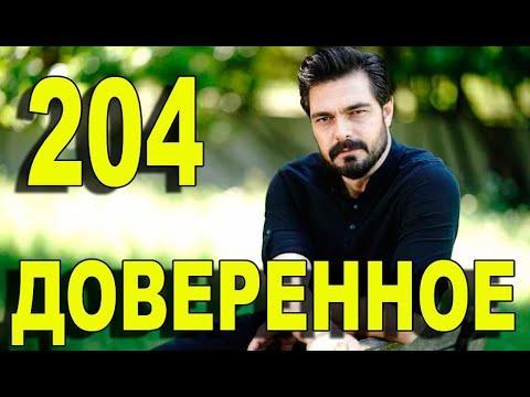 Доверенное 204 Серия На Русском Языке Анонс Дата Выхода