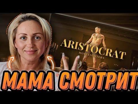 Morgenshtern  Aristocrat Official Video 2021  Мама Смотрит  Реакция На Моргенштерна