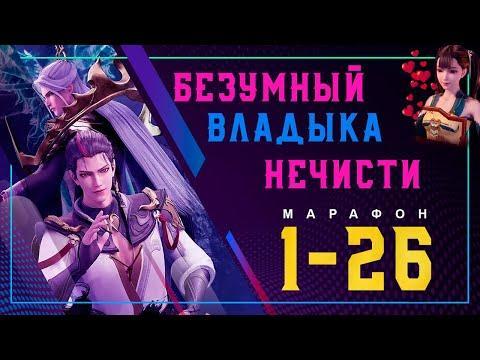 Безумный Владыка Нечисти  С 1 По 26 Серия Аниме Марафон