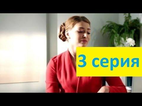 Чужие Грехи 3 Серия Сериал Премьера Канал Украина Смотреть
