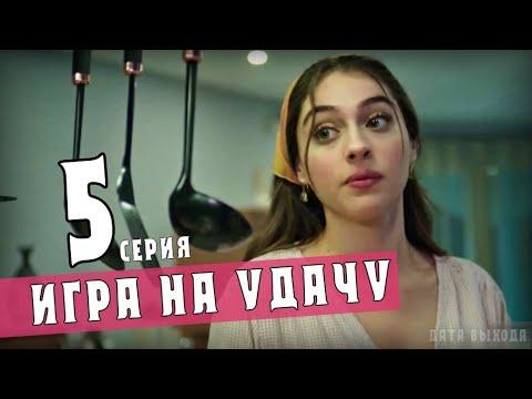 Игра На Удачу 5 Серия На Русском  Дата Выхода  Анонс