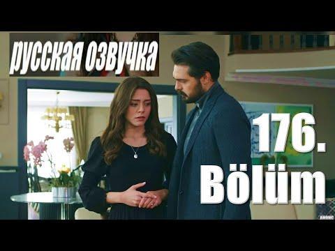 Доверенное 176 Серия Русская Озвучка Дата Выхода Анонс