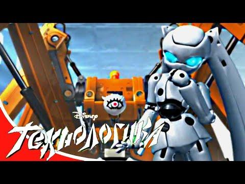 Технологика  Fireball  Серия 2  9 25  Новый Аниме Мультфильм Disney