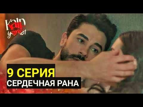 Сердечная Рана 9 Серия Русская Озвучка